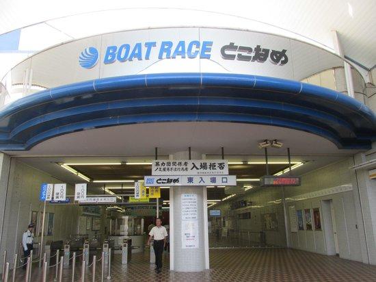 entrée du stade de boat race de Tokoname